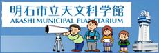 明石市立天文科学館のホームページ